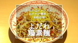【よだれ鶏素麺】銀座やまの辺 山野辺シェフが作る自宅でカンタン♪本格中華クッキング