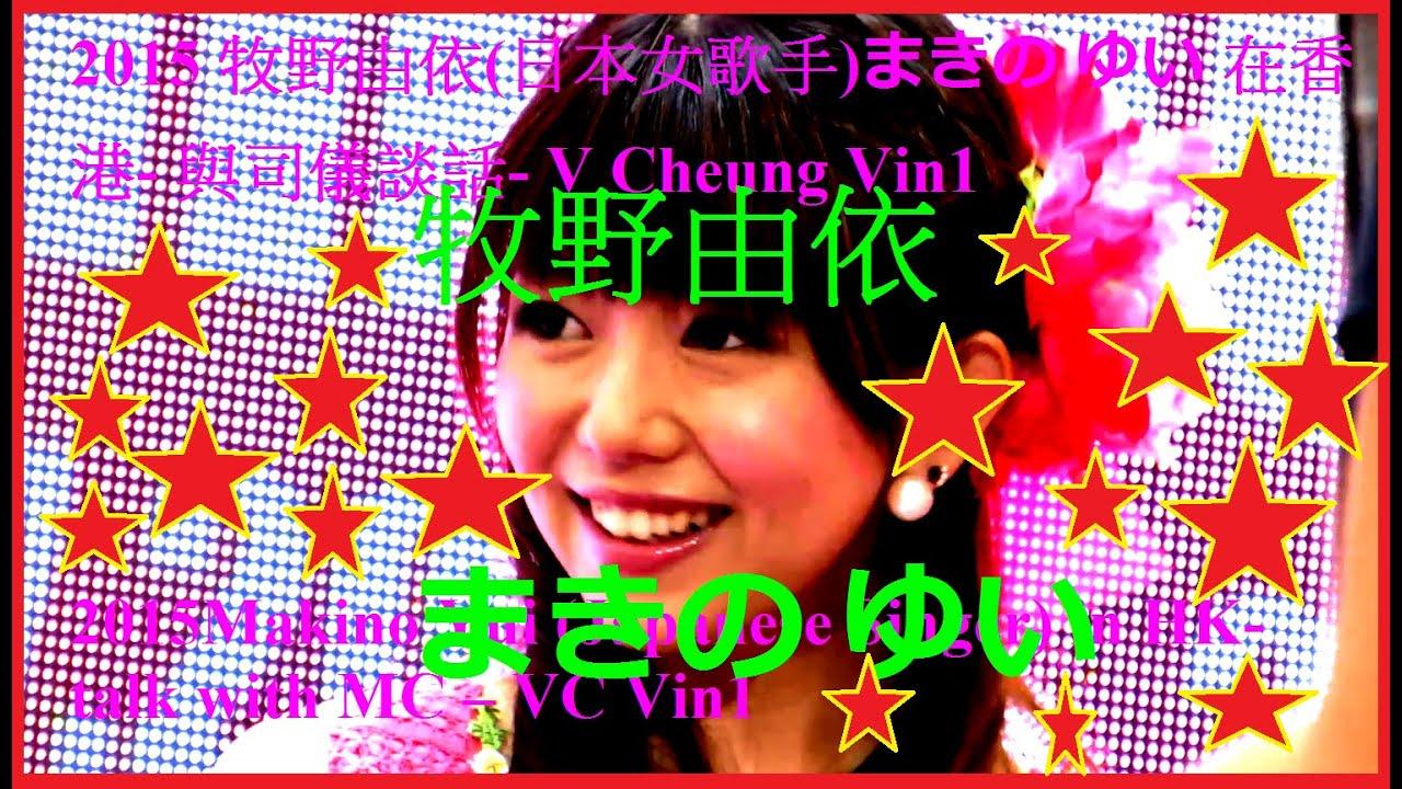 牧野由依(日本女歌手)まきの ゆい 在香港 西九龍中心 Makino Yui (Japanese Singer) in HK - YouTube