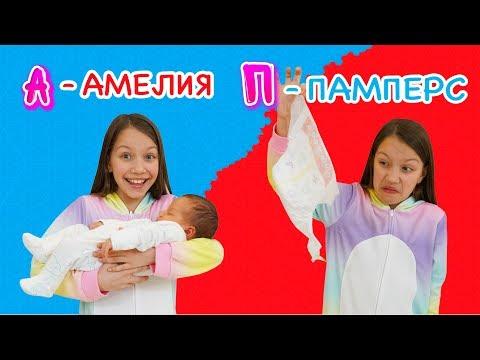 Каникулы по Алфавиту Челлендж / Вики Шоу