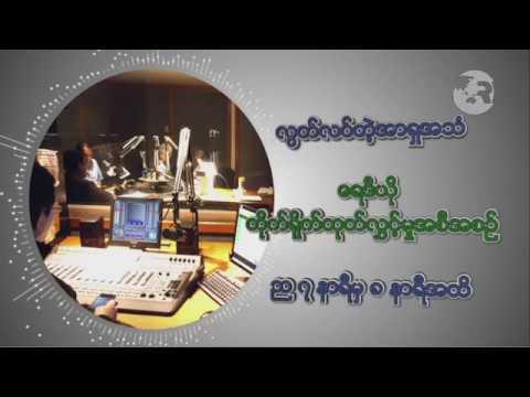 RFA Burmese Program - April 26, 2018