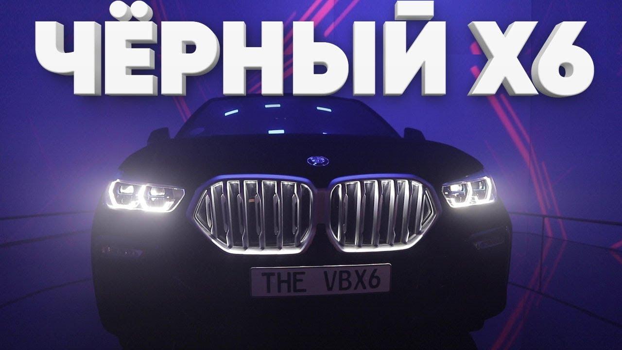Чёрный, чёрный бумер / Самый чёрный в мире BMW X6 / Большой тест драйв / Франкфуртский автосалон