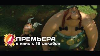 Астерикс:Земля Богов  (2014) HD трейлер | премьера 18 декабря