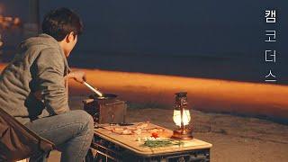 양갈비 하나면 여기가 몰디브 - 분위기 있는 초간단 추…