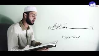 """Коран: сура """"Ясин""""   www.almasjid.ru"""