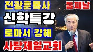 전광훈목사,신학특강...로마서 강해(2)..사랑제일교회2020.7.14