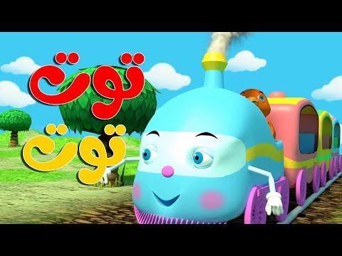 توت توت    أناشيد وأغاني أطفال باللغة العربية