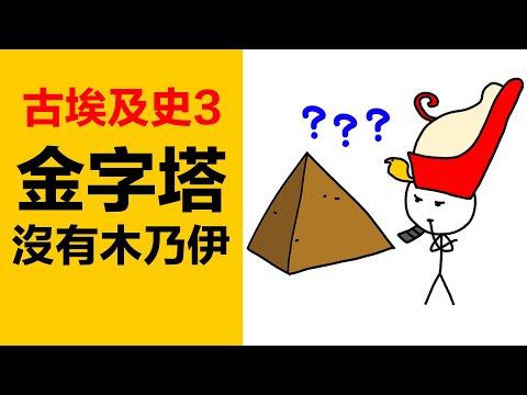 埃及的金字塔內為什麼沒有法老的木乃伊?金字塔的作用到底是什麼?古埃及歷史,埃及歷史,古埃及簡史,埃及史,金字塔是什麼時候出現的?胡夫金字塔,獅身人面像,最大的金字塔,古埃及各個王朝,古埃及法老,法老