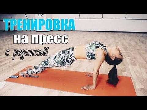 Тренировка на ПРЕСС с фитнес РЕЗИНКОЙ