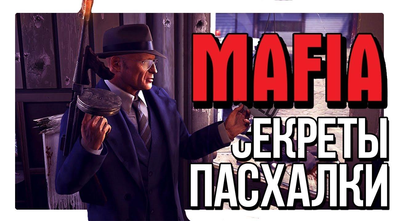 авто Продать секреты в игре мафия 3 обезвреживанию уничтожению
