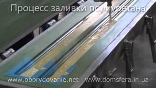 Оборудование для заливки полиуретана(На видео представлены наименьший и средний по мощности представители нашего модельного ряда установок..., 2014-02-19T20:50:05.000Z)