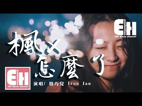 殷巧兒 Iron Ian - 楓 x
