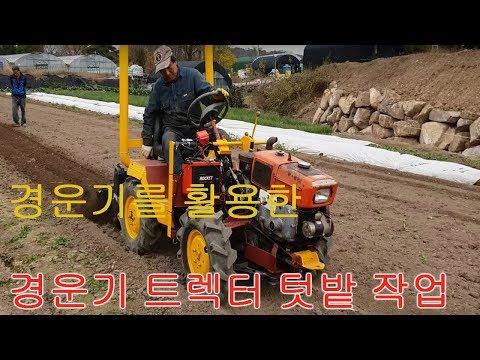 신형경운기.경운기밭갈기.경운기 로타리작업.핸들트렉터abc tractor.korea mini tractor.경운기트렉터.농촌맥가이브.꼬마차
