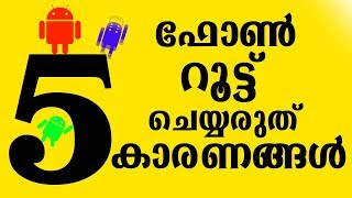 5 Reasons NOT To Root Your Android Device (ഫോണ് റൂട്ട് ചെയ്യരുത് )