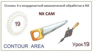 NX CAM. Урок 19. Контурная обработка. (CONTOUR AREA)