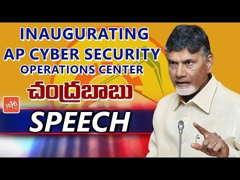 CM Chandrababu Naidu Speech at Inaugurating Andhra Pradesh Cyber Security Operations Center |YOYO TV