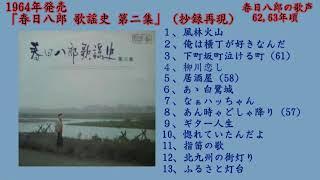 春日八郎の歌声「1964年発売LP 春日八郎 歌謡史 第二集」(抄録再現)...