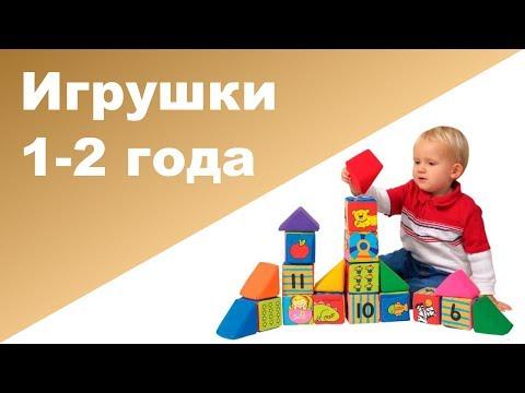 Игрушки для ребенка 1-2 года | Что купить ребенку 1 год