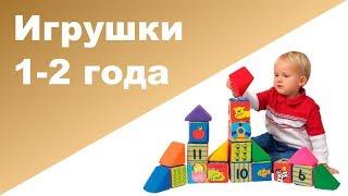 видео Игрушки для ребенка от 1-го года до 2-х лет