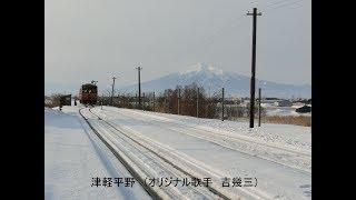 冬の風物詩「雪の津軽鉄道ストーブ列車」に乗り「津軽平野」を歌ってみ...