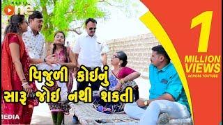 Vijuli Koinu Saru Joi Nathi Shakti |  Gujarati Comedy | One Media