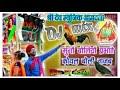 New song Prabhu mandariya 2018// Navratri DJ song// न्यू सॉन्ग सिंगर प्रभु मंदारिया//बंक्यारानी न्यू