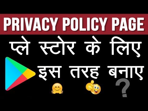 How To Create Privacy Policy Page For Android And IOS App    Create Google Play Privacy Policy Page