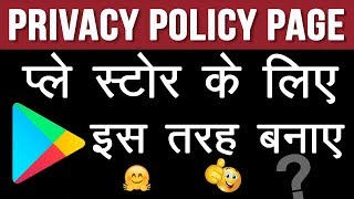 How to Create Privacy Policy Page for Android and IOS App    Create Google Play Privacy Policy Page Mp3