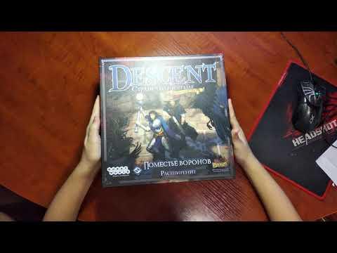 Распаковка дополнения к настольной игре Descent. Поместье воронов