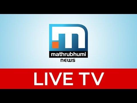 MATHRUBHUMI NEWS LIVE TV - KERALA, MALAYALAM NEWS | മാതൃഭൂമി ന്യൂസ് ലൈവ്