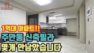 (0309)인천 주안동…
