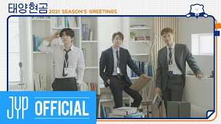 "2PM 태양현곰(TYHG) ""2021 SEASON'S GREETINGS"" Special D…"
