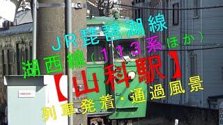 JR琵琶湖線・湖西線(113系ほか)【山科駅 列車発着風景】