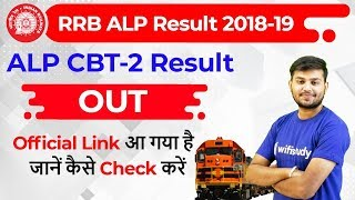 RRB ALP CBT-2 Result & Cut Off Out | CBT-3 Exam Date Confirmed