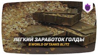 Лёгкий заработок золота для World of Tanks(голда)