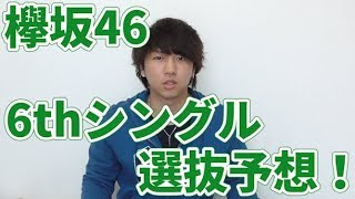 #149【欅坂46】6thシングル選抜予想! 欅坂46 検索動画 15
