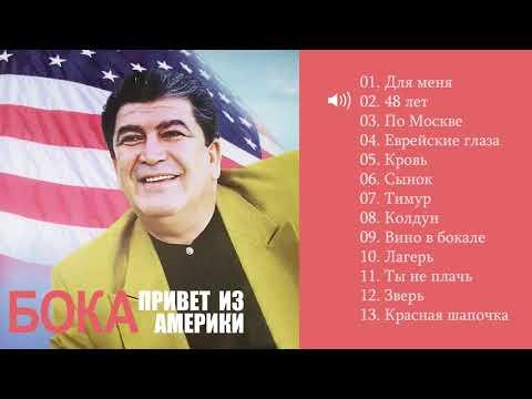 Бока (Борис Давидян) - 2013 Привет из Америки