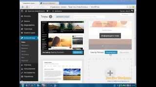 видео Настройка панели администратора WordPress