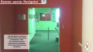 Смотреть видео WIKIMETRIA| Бизнес-центр: Navigator | АРЕНДА ОФИСА В МОСКВЕ онлайн