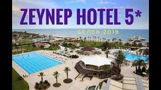 Неприметный но качественный отель Zeynep Hotel 5 Белек Турция на ультра все включено 2019