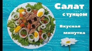 ОБАЛДЕННЫЙ рецепт салата без майонеза