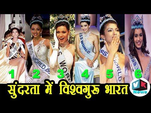 मिलिए भारत की छह Miss World से, अब यहां भी विश्व गुरू है भारत|India have Most Miss world Record|
