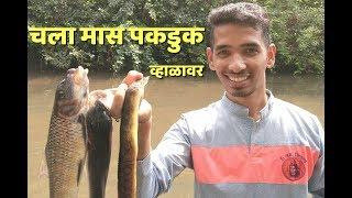 Konkan Fishing and Fishing ideas : konkan fishing #Vlogs