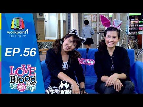 LOVE BLOOD จัดรักให้ตรงกรุ๊ป | 2 พ.ค. 58 | ตอนที่ 56 Full HD