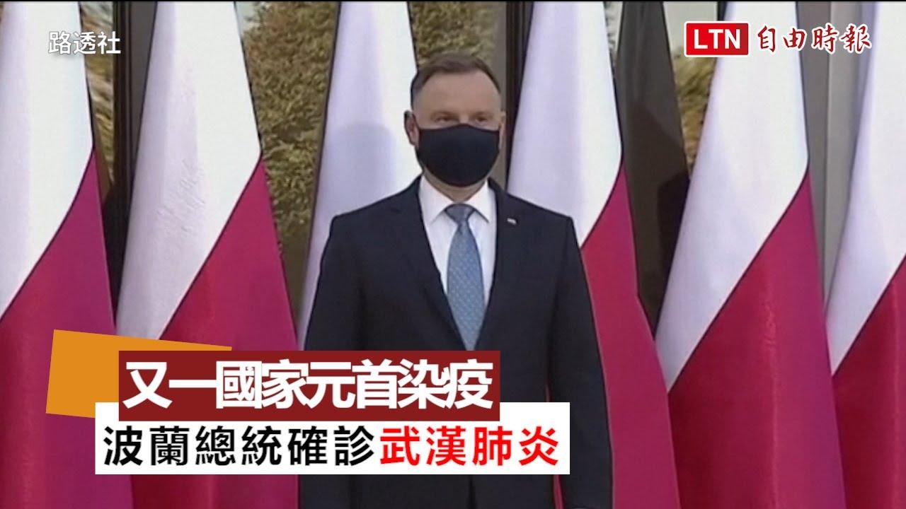 又一國家元首染疫 波蘭總統確診武漢肺炎