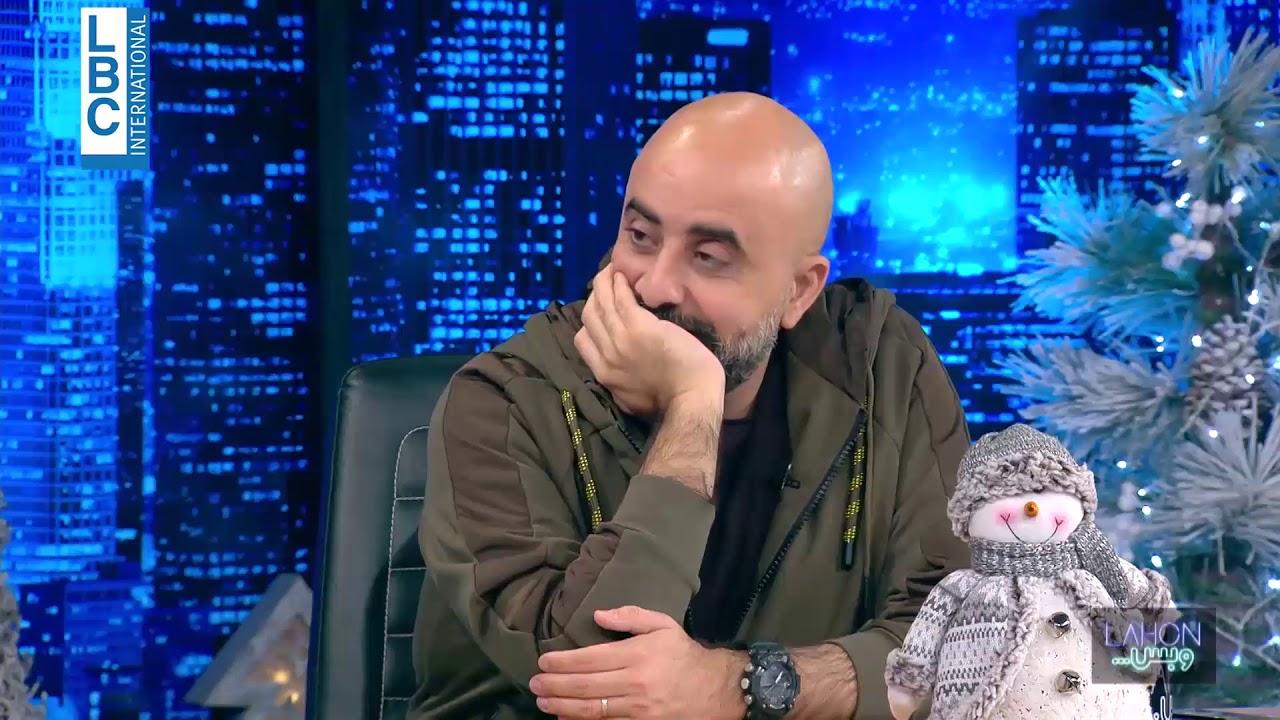لهون وبس - جورج نعمة يتحدث بجرأة مع هشام حداد عن وضع شقيقه الصحي... خطأ طبي بعد الولادة