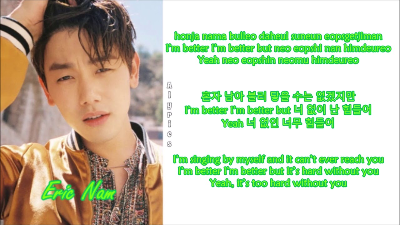 Eric Nam - This Is Not a Love Song (Rom-Han-Eng Lyrics)