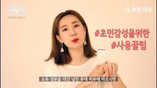 하큐셀K2멀티크림후기 - 초민감성피부편