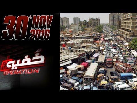 Karachi Mein Crimes | Khufia Operation | SAMAA TV | 30 Nov 2016