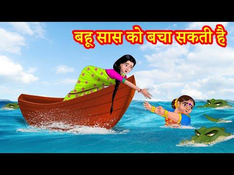 बहू सास को बचा सकती है Hindi Kahani | Anamika TV Saas Bahu Hindi Kahaniya S1:E46 | Hindi Comedy