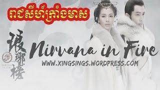 រាជសីហ៍ក្រាំងមាស ភាគទី 52   Nivanna in Fire EP 52 full screen